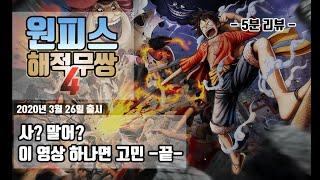 플스4 추천 게임 원피스 해적무쌍 4 리뷰