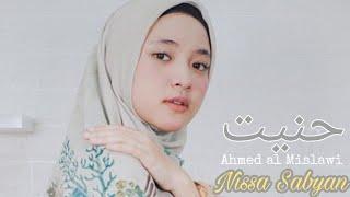 Nissa Sabyan - حنيت Ahmed Al Maslawi
