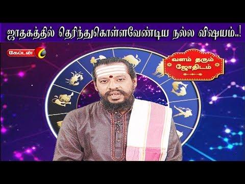 Tamil Astrology | Tamil Horoscope | ஜாதகத்தில் தெரிந்துகொள்ளவேண்டிய நல்ல விஷயம்..! | வளம் தரும் ஜோதிடம் | Captain Tv |   Like: https://www.facebook.com/CaptainTelevision/ Follow: https://twitter.com/captainnewstv Web:  http://www.captainmedia.in