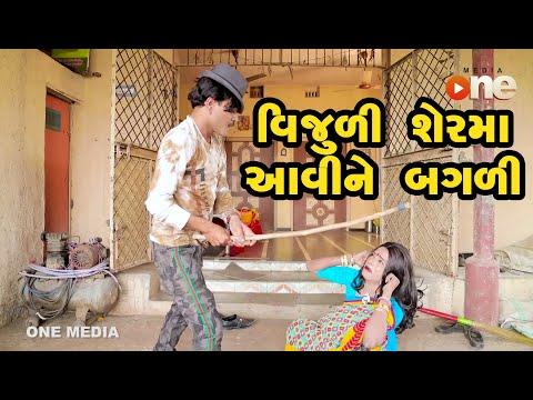 Vijuli Sherma aavine bagali    Gujarati Comedy   One Media