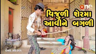 Vijuli Sherma aavine bagali  | Gujarati Comedy | One Media