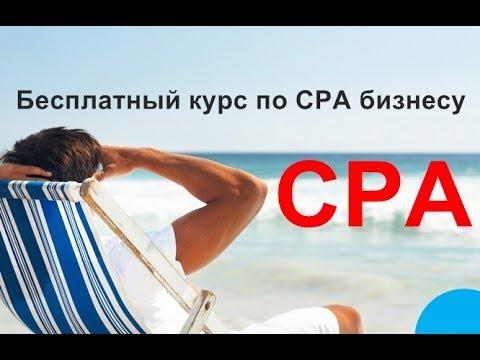 Cpa бизнес. Бесплатный курс по CPA маркетингу.из YouTube · Длительность: 1 мин46 с