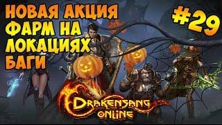 Drakensang Online → 29: Фарм на Хеллоуин. (Первая и вторая лока)