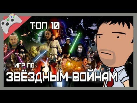 ТОП 10 игр по Звёздным Войнам