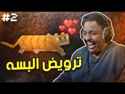 ماين كرافت رمضان : ترويض البسه 😾  Minecraft #2