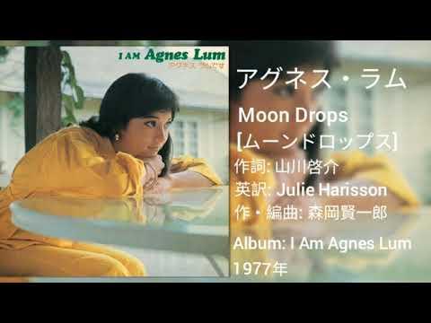 アグネス・ラム - ムーンドロップス [Moon Drops] 1977 年