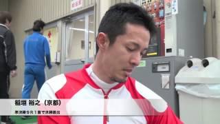 決勝戦に進出した稲垣裕之のインタビューをお届けします。