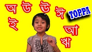 Bangla early childhood education | learning programs for infants | Toppa
