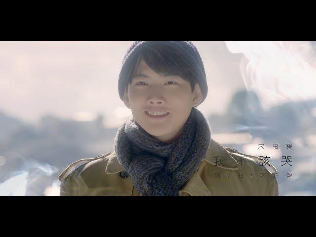 宋柏緯-我不該哭(男生版)【2019愛情白皮書電視原聲帶】