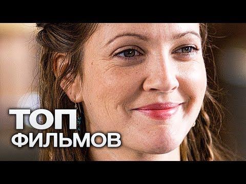 ТОП-10 ВДОХНОВЛЯЮЩИХ ФИЛЬМОВ