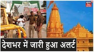 Ayodhya Verdict |  अयोध्या मामले के फैसले से पहले देश भर में अलर्ट हुआ जारी