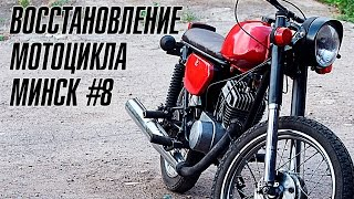 MINSK collect! FINAL, BUT NOT THE END | RESTORATION OF MOTORCYCLE MINSK # 8