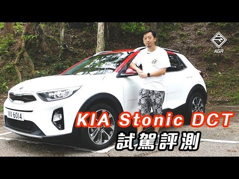 KIA Stonic DCT 版本 性價比最強平民 SUV   | 拍車男 Auto Guyz Relation