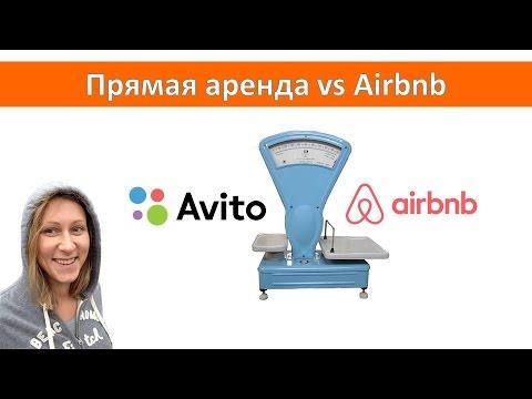 Посуточная аренда Сравнение сервисов типа Airbnb и прямой аренды (Avito и т.д.)