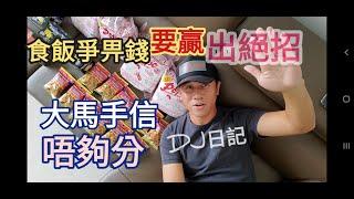 56香港人在大馬生活 @ 買乜手信好?
