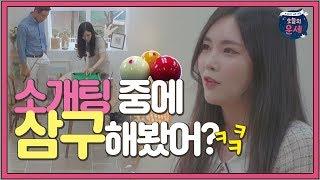 [소개팅 맛집][2-1] ★색다른 소개팅★ (꿀잼) 첫 만남에