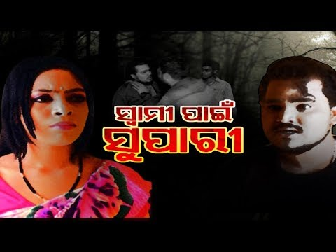 Police File Ep 638 11 Jan 2018    ସ୍ୱାମୀ ପାଇଁ ସୁପାରୀ    Balasore Murder case