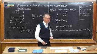 Урок 453. Понятие о волновой функции