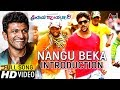 Preethiya Raayabhari  Nangu Beka Introduction  Full HD Video Song 2017  Puneeth Rajkumar  Nakul