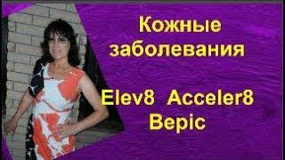 Как действует #ELEV8 и #ACCELER8 на кожные заболевания #BEPIC [Ольга Кузнецова]