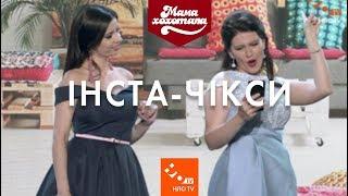 Інста-чікcи | Шоу Мамахохотала | НЛО TV