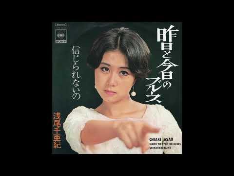 浅尾千亜紀 「昨日と今日のブルース」 1969