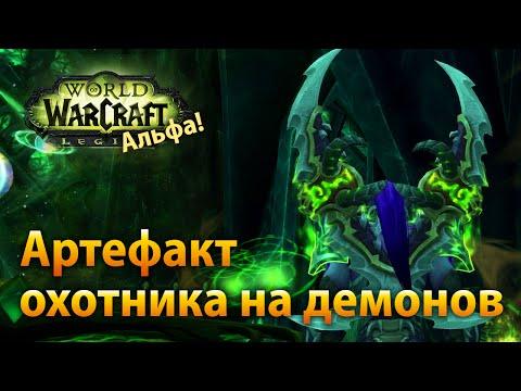 WoW Legion Альфа — Клинки Искусителя, артефакт охотника на демонов