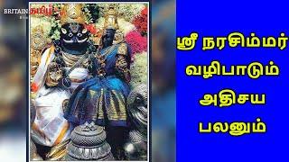 Sri Narasimhar | ஸ்ரீ நரசிம்மர் வழிபாடும் அதிசய பலனும் | Britain Tamil Bakthi