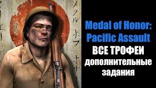 Medal of Honor: Pacific Assault - Все трофеи (дополнительные задания)