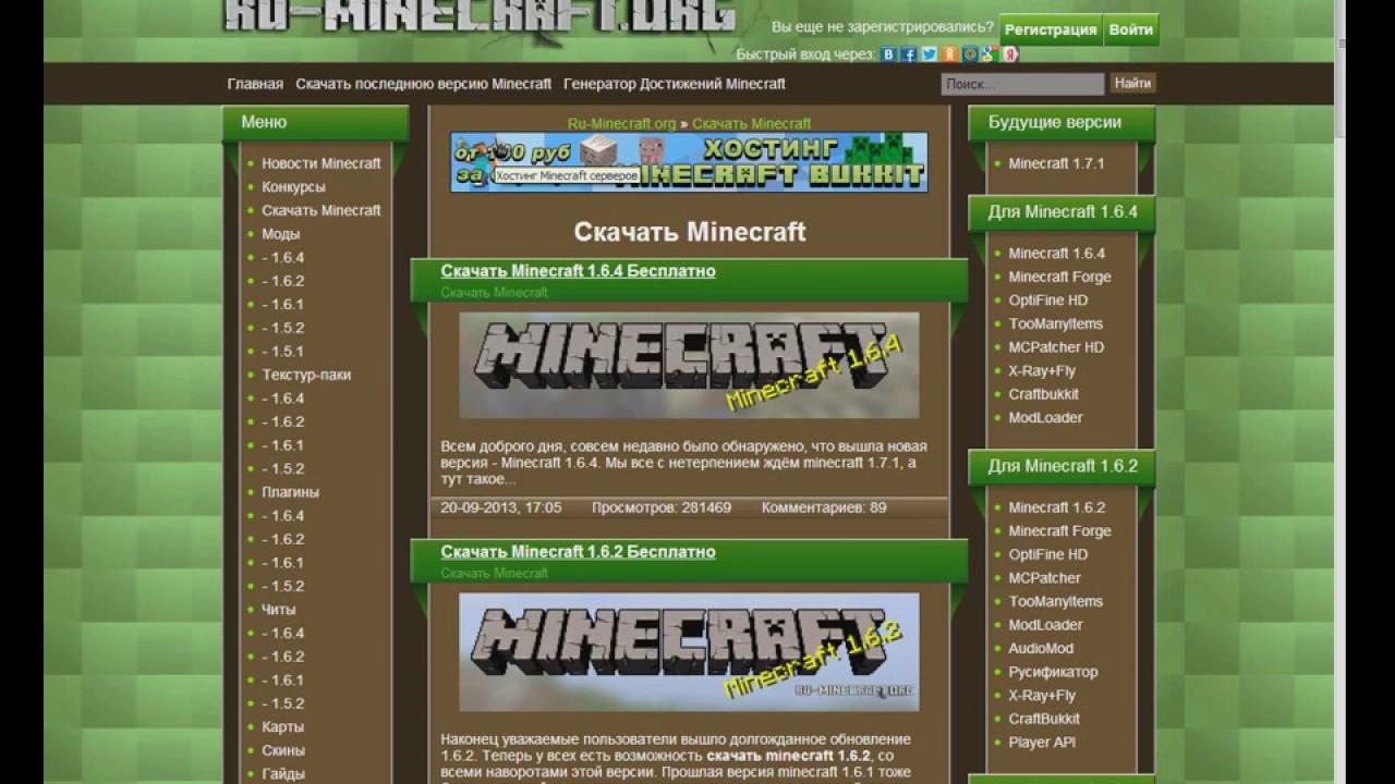 Майнкрафт скачать на свой компьютер
