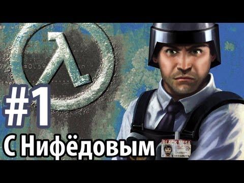 Half Life Blue Shift с Нифёдовым (часть 1)