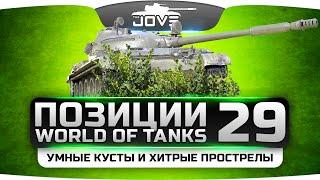 Умные кусты и хитрые прострелы! Интересные Позиции World Of Tanks #29.