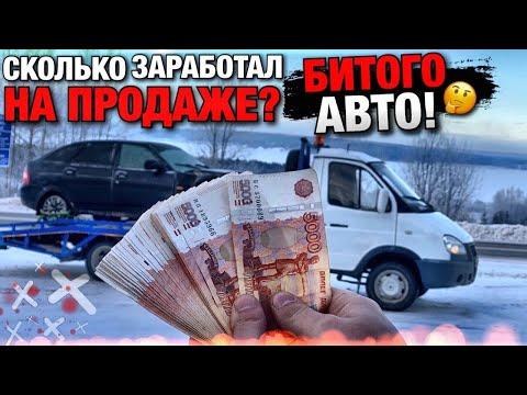 Сколько заработал на продаже? Битого Авто / LADA Priora / Купили Продал / Пермь Perm