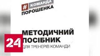 """Агитаторов Порошенко учат психологическому давлению и как правильно """"подсластить"""" - Россия 24"""