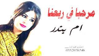 شيله ترحيبيه باسم ام بندر 2019 مرحبا بضيوفنا || مدح ام بندر حصري