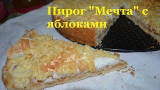 Видео-рецепт - Пирог