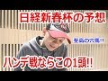 【わさお】日経新春杯の予想!!【競馬予想】