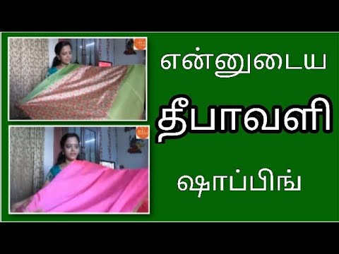 My Diwali/My Deepavali collection's/Diwali shopping haul/shopping in Chennai silks/தீபாவளி ஷாப்பிங்