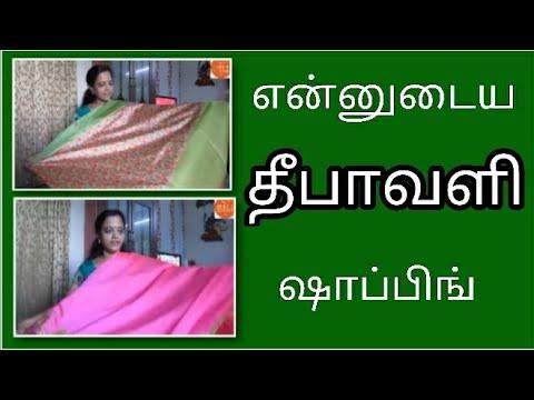 My Diwali/My Deepavali collection's/Diwali shopping haul/shopping in Chennai silks/தீபாவளி ஷாப்பிங்