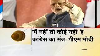 PM Modi at Gwalior rally: If it's not me, can't be anyone else, too- this is Congress' life mantra