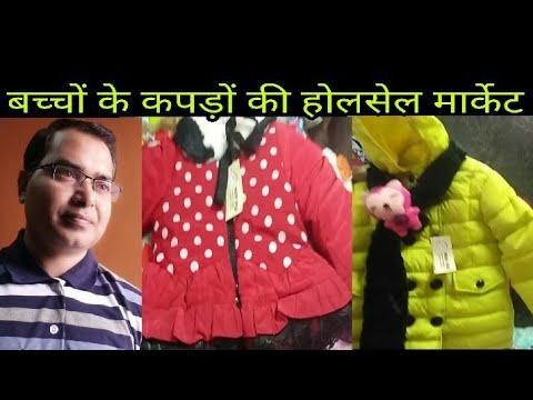 6cb19b9f247af wholesale market of jacket   sweater   बच्चों के गर्म कपड़े की होलसेल  मार्केट