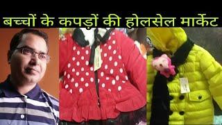 wholesale market of jacket & sweater //बच्चों के गर्म कपड़े की होलसेल मार्केट