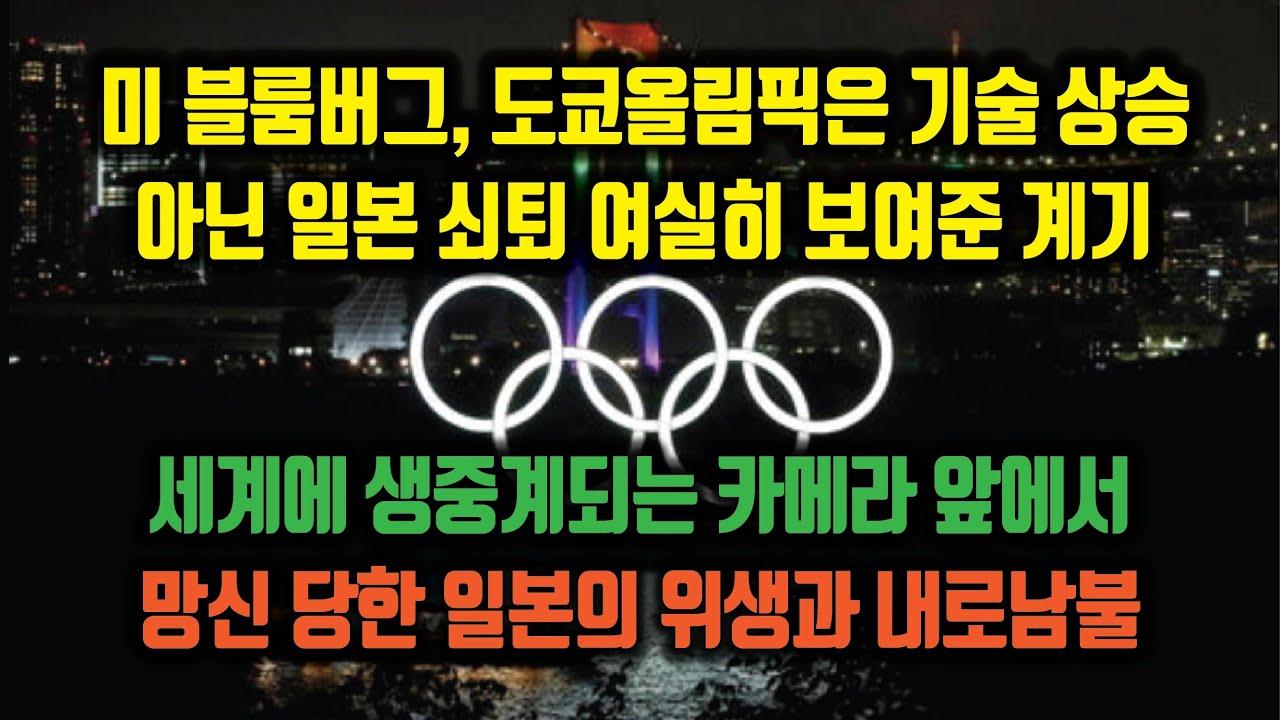 블룸버그, 도쿄올림픽은 기술 상승 아닌 쇠퇴 보여준 계기. 생중계 카메라 앞에서 망신 당한 일본의 위생