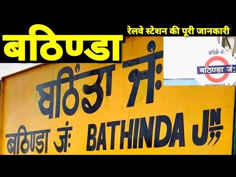 Bhatinda Junction Railway Station Full Details || Railway Nagar