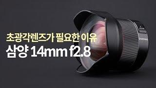 삼양 14mm f2.8 광각렌즈, 고프로와 화각비교!!