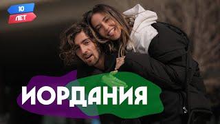 Иордания Амман Надя ДорофееваDOROFEEVA и Владимир ДантесDANTES . Орёл и Решка. 10 лет