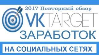 150 РУБЛЕЙ ЗА ЧАС!!!!!!! ЛУЧШИЙ СПОСОБ ЗАРАБОТКА В ИНТЕРНЕТЕ  2017 - 2018.VKTARGET