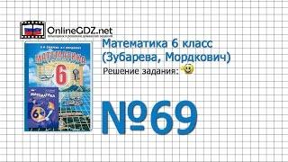 Задание № 69 - Математика 6 класс (Зубарева, Мордкович)