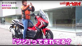 「妹っぽいスクーター?」梅本まどか、ホンダADV150に試乗してきました!