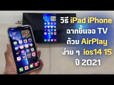 วิธี iPad iPhone ฉากขึ้นจอ TV ด้วย AirPlay ง่าย ๆ ios14 ปี 2021